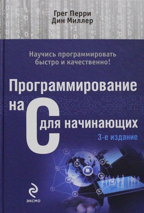 Programmirovanie na C dlja nachinajuschikh.