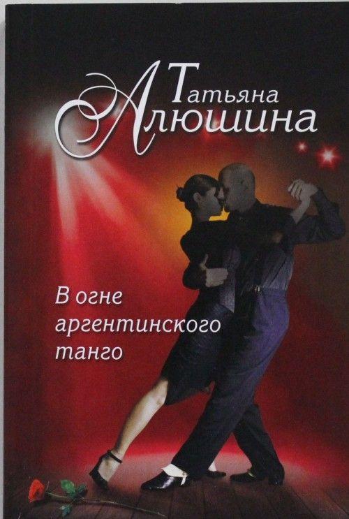 V ogne argentinskogo tango