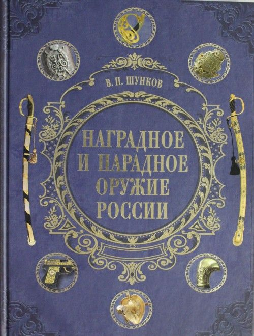 Nagradnoe i paradnoe oruzhie Rossii