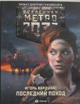 Metro 2033: Poslednij pokhod