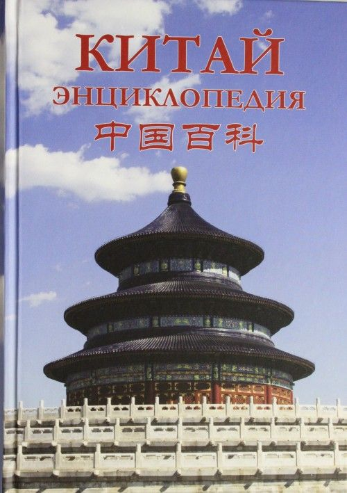 .Kitaj. Entsiklopedija: Geografija.Istorija.Kultura.
