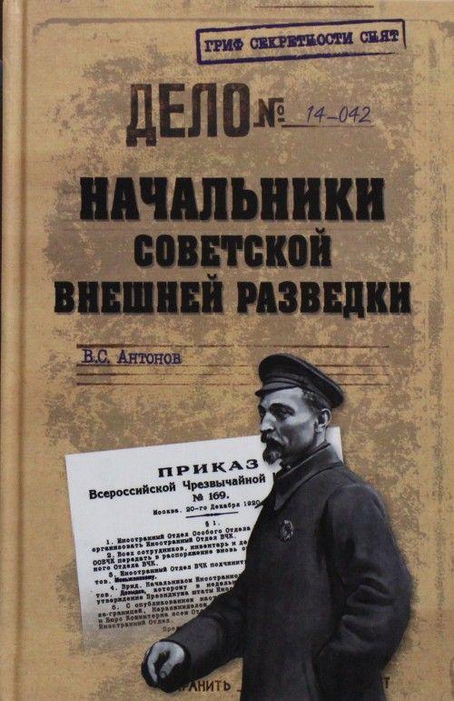 Nachalniki sovetskoj vneshnej razvedki