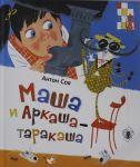 Masha i Arkasha-tarakasha