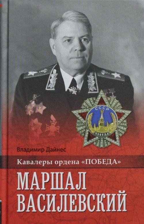 Marshal Vasilevskij