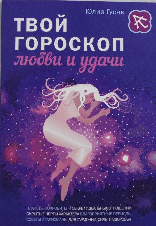 Твой гороскоп любви и удачи