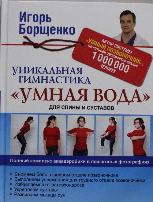 """Уникальная гимнастика """"Умная вода"""" для спины и суставов"""