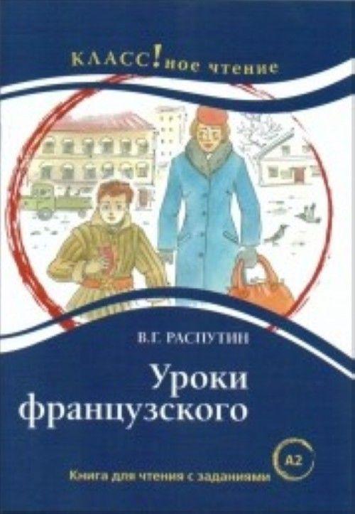 Uroki frantsuzskogo. Lexical minimum 1300 words (A2)