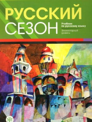 Russkij sezon. Textbook. Includes CD-disk