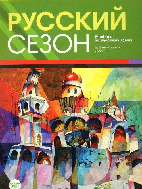 Русский сезон. Учебник