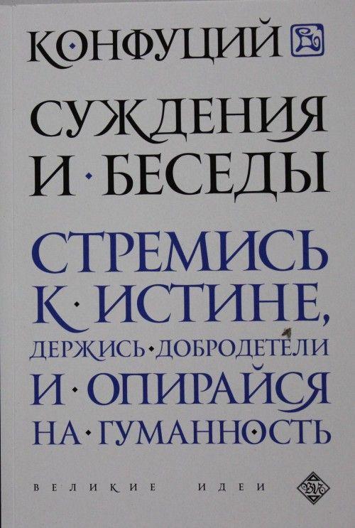 Suzhdenija i besedy