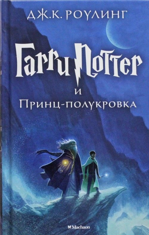 Garri Potter i Prints-polukrovka (6th book) Harry Potter and the Half-Blood Prince in Russian