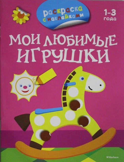 Мои любимые игрушки (раскраски с наклейками)