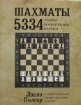 Shakhmaty. 5334 zadachi, kombinatsii i partii