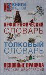 Orfograficheskij slovar. Tolkovyj slovar. Osnovnye pravila russkoj orfografii: 3 knigi v odnoj