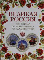 Velikaja Rossija. Vse goroda ot Kaliningrada do Vladivostoka