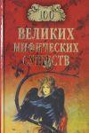100 velikikh mificheskikh suschestv