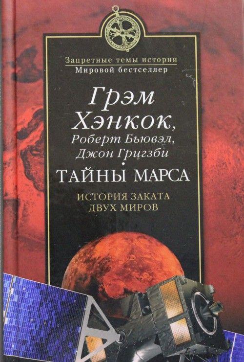 Tajny Marsa. Istorija zakata dvukh mirov