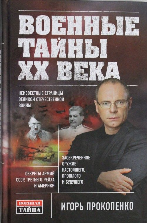 Voennye tajny XX veka