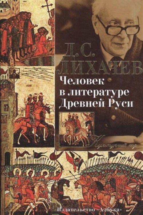 Chelovek v literature Drevnej Rusi