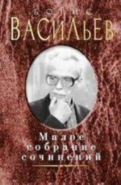 Boris Vasilev. Maloe sobranie sochinenij