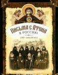 Pisma s Afona v Rossiju (XIX-nachalo XX veka)