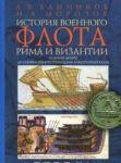 Istorija voennogo flota Rima i Vizantii ot Julija Tsezarja do zavoev.krestonostsami Konstantinopolja