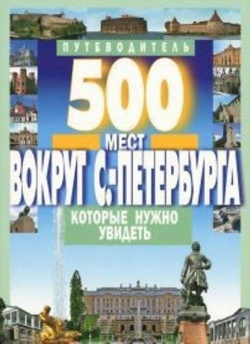 500 мест вокруг Санкт-Петербурга,которые нужно увидеть