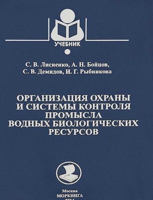 Organizatsija okhrany i sistemy kontrolja promysla vodnykh biologicheskikh resursov