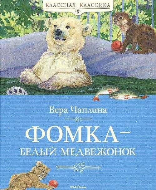 Фомка – белый медвежонок