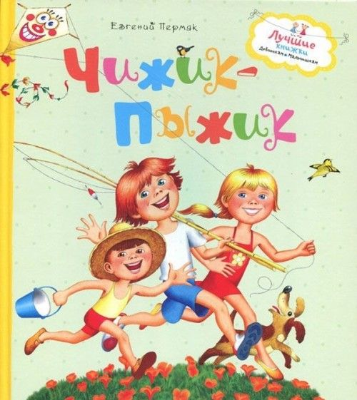 Chizhik-Pyzhik