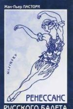 Renessans Russkogo baleta