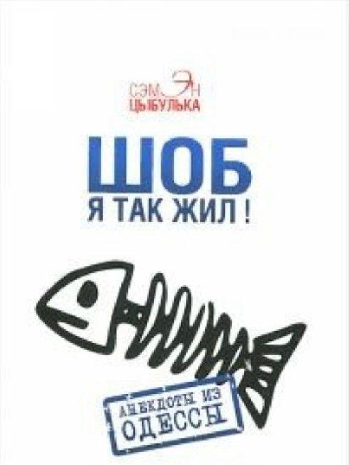 Shob ja tak zhil! Anekdoty iz Odessy