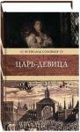 Tsar-devitsa