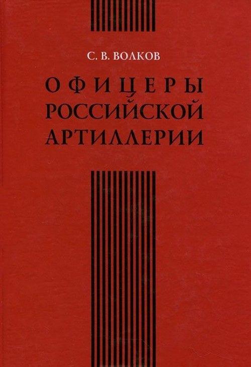 Ofitsery rossijskoj artillerii