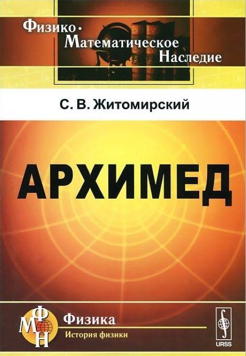 Arkhimed