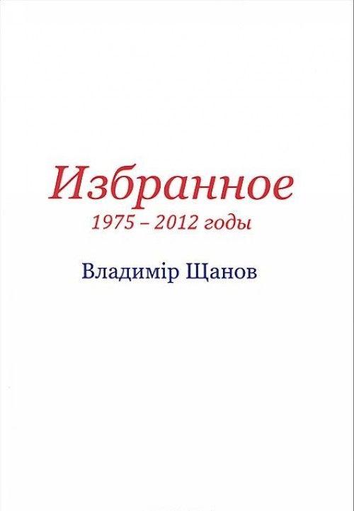 Vladimir Schanov. Izbrannoe.1975-2012 gody
