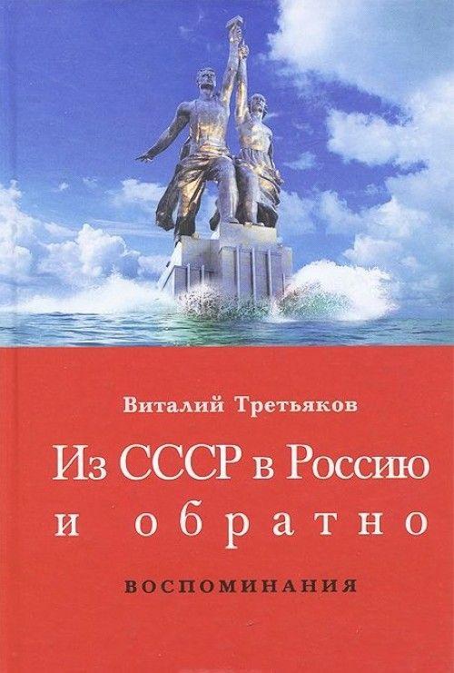 Iz SSSR v Rossiju i obratno. Kniga 1. Detstvo i otrochestvo. Chast 1. Bolshaja Kommunisticheskaja (1953-1964)
