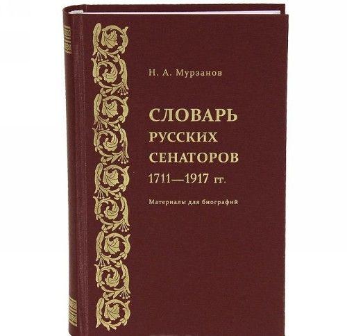 Slovar russkikh senatorov. 1711-1917 gg. Materialy dlja biografij