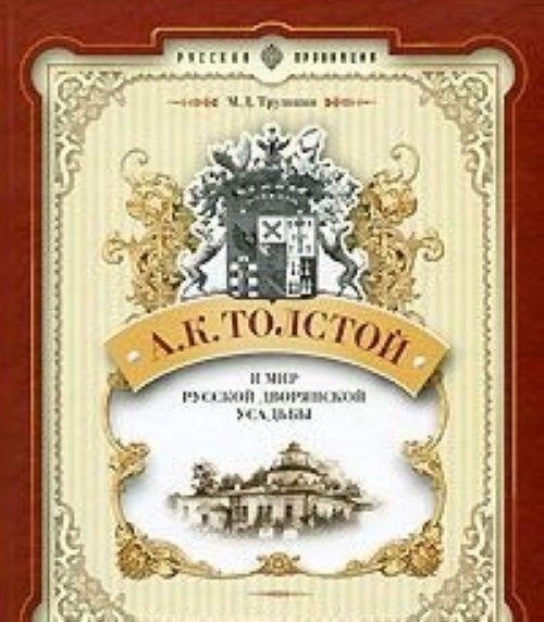 A. K. Tolstoj i mir russkoj dvorjanskoj usadby