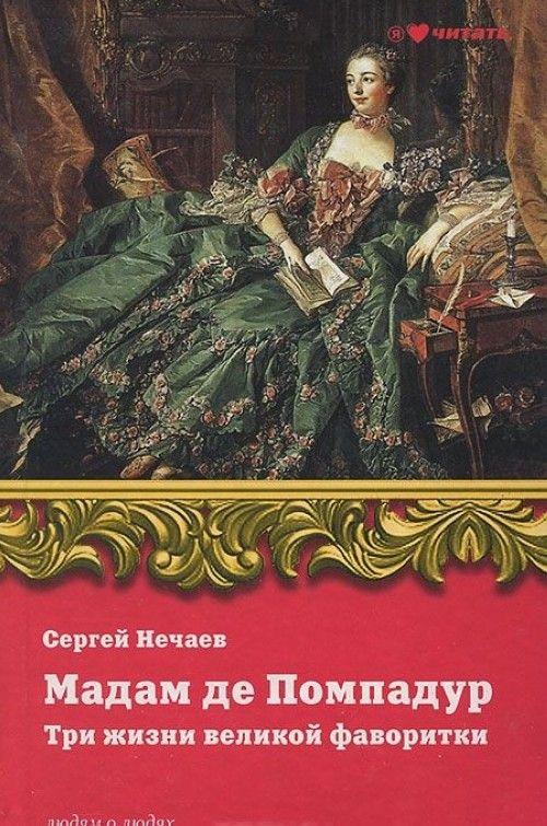 Мадам де Помпадур. Три жизни великой фаворитки