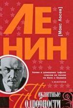Lenin. Pikantnye podrobnosti