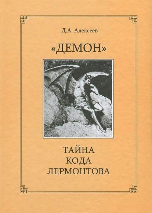 """Demon"". Tajna koda Lermontova"