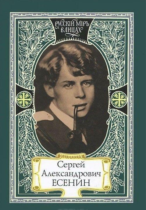 Sergej Aleksandrovich Esenin