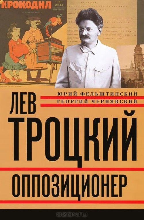 Lev Trotskij. Kniga 3. Oppozitsioner. 1923-1929