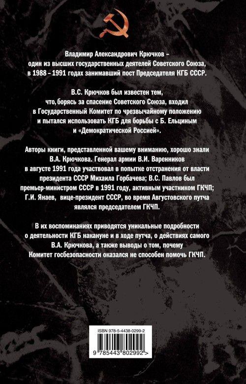 Krjuchkov. KGB nakanune putcha