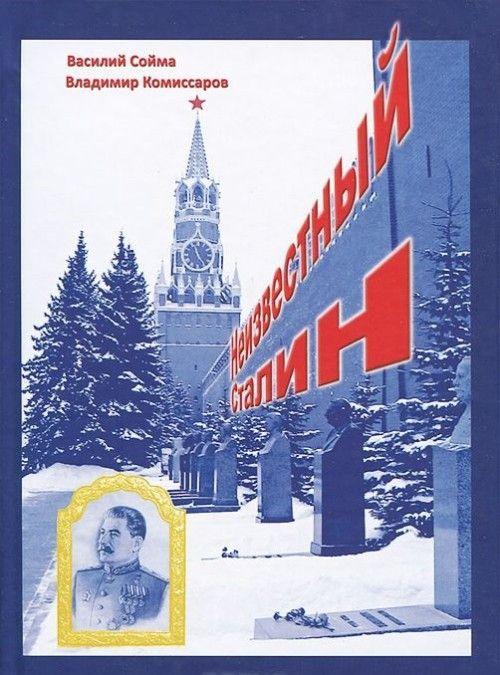 Neizvestnyj Stalin