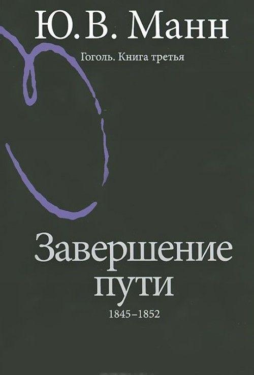 Gogol. Kniga 3. Zavershenie puti. 1845-1852