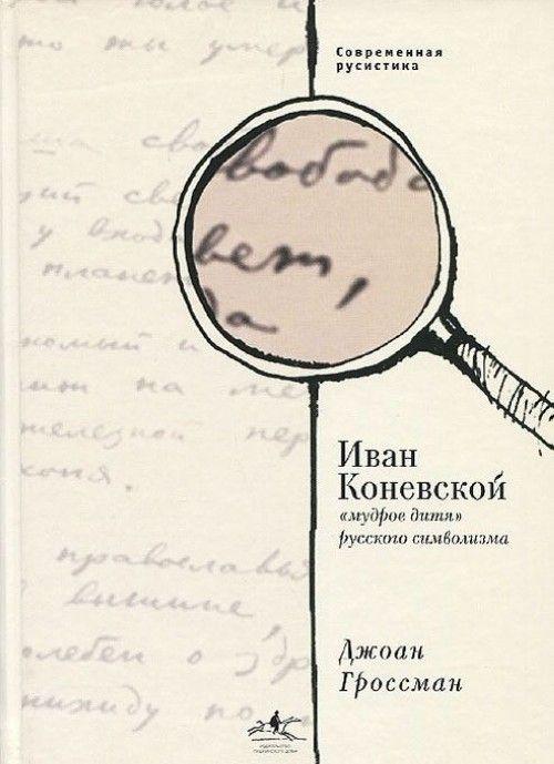 "Ivan Konevskoj, ""mudroe ditja"" russkogo simvolizma"
