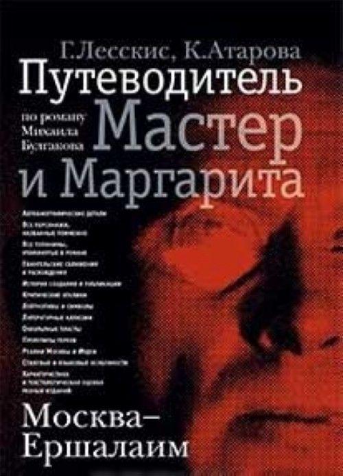 """Moskva - Ershalaim. Putevoditel po romanu Mikhaila Bulgakova """"Master i Margarita"""""""