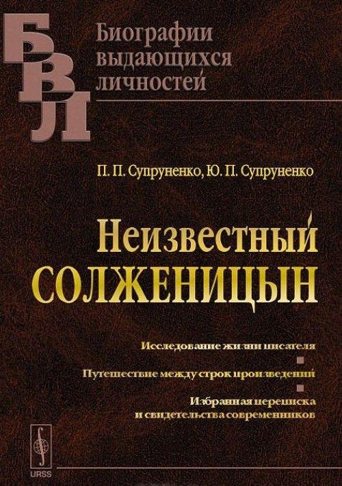 Neizvestnyj Solzhenitsyn